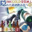 日本酒 プレゼント ギフト あすつく 送料無料 贈り物 隠れた銘酒 飲み比べ セット300ml×5本 27644