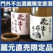 日本酒 プレゼント ギフト あすつく 送料無料 誕生日 お祝い 贈答 贈り物 蔵元限定原酒 飲み比べセット720ml×2本27623