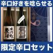 日本酒 プレゼント ギフト あすつく 送料無料 あさ開 誕生日 退職 お祝い 贈答 贈り物 辛口 飲み比べセット720ml×2本 27624