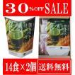 スムージー 野菜 くまもとスムージー グリーン レギュラーサイズ スティック14包x2 メール便 送料無料
