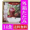 スムージー 野菜 くまもとスムージー レッド レギュラーサイズ スティック14包 メール便 送料無料