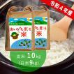 【送料無料】令和2年産 合鴨農法米ヒノヒカリ 白米9kg(玄米10kg)【栽培期間中農薬不使用】【アイガモ】【熊本県産】