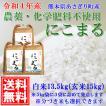 【送料無料】令和2年産 熊本県あさぎり町産にこまる白米13.5kg(玄米15kg)【低農薬栽培/化学肥料不使用】