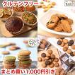 本日ポイント5倍 グルテンフリー 福袋 お菓子 詰め合わせ 4種セット お得 クッキー マフィン 焼き菓子