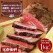 本日ポイント5倍 創業70年 お肉屋さんの低脂質 ローストビーフ 1kg ソース タレ付き 牛肉 肉加工 モモ肉 肉惣菜 肉料理 食品