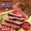 本日ポイント5倍 創業70年 お肉屋さんの低脂質 ローストビーフ 700g ソース タレ付き 牛肉 肉加工 モモ肉 肉惣菜 肉料理 食品