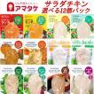 本日ポイント5倍 選べる12個セット アマタケ 国産 サラダチキン 冷凍タイプ まとめ買い 鶏肉 鶏むね肉 リン酸塩不使用