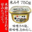 米みそカップ【750g】