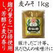 麦こうじみそ【1kg】