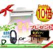 ローランド/電子ピアノ/RP501R-WHS/高音質ヘッドフォンorマットプレゼント/数量限定お手入れクロスもプレゼント