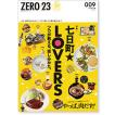 ZERO☆23 Vol.245 9月号[2020] 送料込
