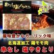 「加工地北海道 鶏もも 焼き鳥」北海道加工 やきとり 串なしの焼鳥 300g 味付き 塩ヤキトリ 鶏モモ肉 価格 540円