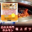 豚ホルモン ガツ 焼肉 北の大手門 塩上ガツ 味付 「ホルモン」 価格 540 円 加工地 北海道 ホルモン ガツ