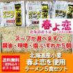 Yahoo限定 生ラーメンセット 1000円 ポッキリ「北海道...