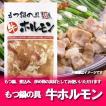 「ホルモン」 北海道産の牛 ホルモン/ほるもん/ 牛 ホルモン もつ鍋の具・もつ煮込みの具 180 g 価格 432円