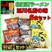 北海道 旭川ラーメン名店の味 6食セット