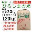 【定期購入】ひろしまのお米 玄米120kg(20kgx6回コース)令和2年産 選べる分づき 白米・ 7・5・3・1分づき 送料無料
