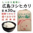 コシヒカリ玄米30kg令和2年産 選べる分づき 白米・ 7・5・3・1分づき 送料無料 ひろしまのお米