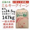 【定期購入】ミルキークイーン玄米147kg(24.5kgx6回)令和2年産 選べる分づき 白米・ 7・5・3・1分づき 送料無料 ひろしまのお米