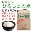 ひろしまのお米 玄米24.5kg セール 分づき 送料無料 最安値 ひろしまのお米
