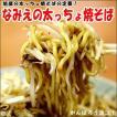 なみえの太っちょ焼そば(3食入/袋)×10袋【計30食】