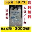 レジ袋 ニューイージーバッグL 30袋3000枚入 ビニール袋 乳白色 ゴミ袋 Lサイズ 使い捨て袋 福助工業 ポイント消化