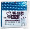水玉風呂敷 90角ブルー1袋 10枚入 ポリふろしき フロシキ 福助工業 ポイント消化