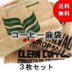 コーヒー豆が入っていた麻袋 絵柄色々 3枚セット 送料無料 きれい