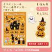 ウォールステッカー ハロウィン シール イベント 壁紙  大サイズ 貼って剥がせる 飾り付け かぼちゃ