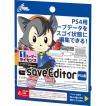 在庫あり☆[メール便OK]【新品】【PS4HD】CYBER セーブエディター (PS4用) 1ユーザーライセンス