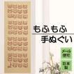 絵てぬぐい「とら猫三昧」動物 ネコ ねこ /手ぬぐい 手拭い タオル 日本製 海外お土産 外国人 プレゼント ギフト 絵画 和雑貨 和柄 額 アートフレーム