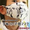 【日本製】手ぬぐい子供マスク 立体 /こども キッズサイズ /晒し木綿 綿100% 手ぬぐい生地で制作 /おしゃれ かわいい /ウイルス対策 /アート蒼