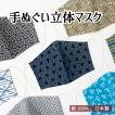 【日本製】手ぬぐいマスク 立体 大人用 /晒し木綿 綿100% 手ぬぐい生地で制作 /おしゃれ かっこいい /ウイルス対策 /アート蒼