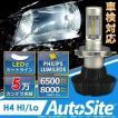 最安値に挑戦 車検対応 LEDヘッドライト H4 Hi/Lo 8000Lm 6500k ファンレス PHILIPS Lumileds LUXEON ZES CHIP LED角度自由設定 12v/24v AutoSite AS75