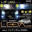 オデッセイ アブソルート DBA-RC1 (H25.11〜) フォグランプ 適合確認済 一体型 CREE LED 5000k/6500k LA02/H8 オールインワン HID級LEDバルブ AutoSite LEDA