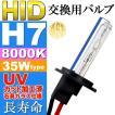 送料無料 ASE HID H7バーナー35W8000K HID H7バルブ1本 爆光HID H7バルブ 明るい交換用HID H7バーナー as9005bu8k