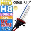 送料無料 ASE HID H8バーナー35W8000K HID H8バルブ1本 爆光HID H8バルブ 明るい交換用HID H8バーナー as9006bu8k