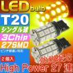 送料無料 T20シングル球LEDバルブ27連アンバー2個 3ChipSMD T20 LEDウインカー 高輝T20 LEDバルブウインカー 明るいT20 LEDバルブウインカー ウェッジ球 as54-2