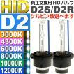 送料無料 ポイント10倍 D2C/D2S/D2R HIDバルブ 純正交換用HID D2バルブ2本入 35WHID D2 3000K/4300K/6000K/8000K/10000K/12000K HID D2バーナー sale as60464K