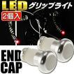 送料無料 自転車用グリップエンドキャップLEDライト銀 光るバーエンドキャップ 夜間の安全にバーエンドキャップ 綺麗な光バーエンドキャップ as20099