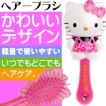 送料無料 ハローキティ ダイカット ヘアーブラシ ヒョウ柄 ピンク キャラクターグッズ キティのヘアブラシ ブラッシングのためのくし Un015