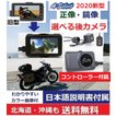 バイク用 ドライブレコーダー 前後2カメラ 【選べる...