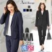 スーツ レディース パンツ 2点セット ストレッチ ビジネス 洗える 通勤 就活 面接 大きいサイズ 小さいサイズ