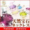 【芦屋ダイヤモンド】天然宝石ネックレス全14種類!ルビー・サファイア・エメラルド・オパール・タンザナイトなど
