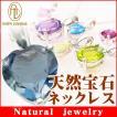 【芦屋ダイヤモンド】天然宝石ネックレス全7種類!ハート型の宝石!トパーズ・アクアマリン・ペリドット・オパールほか♪