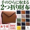 1万9,800円→90%OFF 2つ折り財布 本...
