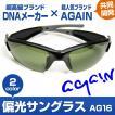 AGAINアゲイン/偏光サングラス/釣り ゴルフetcスポーツ・アウトドア用UV 100% カット