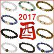 ★完売御礼★【10本セット】福袋 2017年 酉年干支 天然石パワーストーンブレスレット