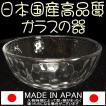天然石 パワーストーン浄化用ガラス容器=高品質・日本製=さざれ水晶も一緒に♪セットではございません!
