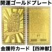 財布に入れて「幸福を呼ぶ」ふくろう・梟・フクロウ「開運ゴールドプレート」金護符ゴールドカード